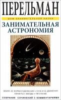 Занимательная астрономия Дом занимательной науки Собрание сочинений с комментариями Книга Перельман ЯИ 6+