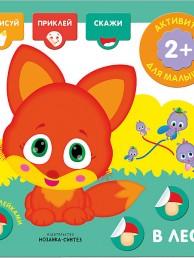 В лесу Активити для малышей Книжка с наклейками Лозовская Мария 2+