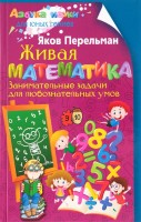 Живая математика Занимательные задачи для любознательных умов Книга Перельман Яков