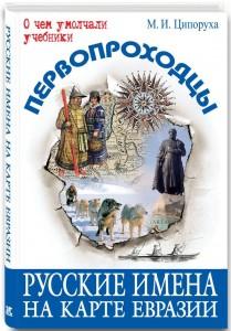 Первопроходцы Русские имена на карте Евразии Книга Ципоруха Михаил 12+