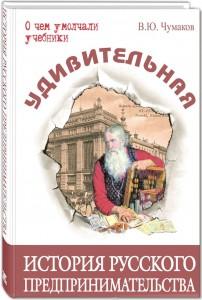 Удивительная история русского предпринимателя Книга Чумаков 12+