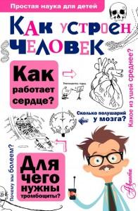 Как устроен человек Книга Сергеев Борис 0+