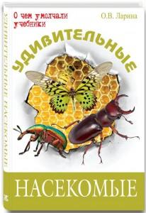 Удивительные насекомые Книга Ларина Оксана 12+