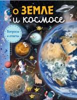 О Земле и о космосе Энциклопедия Зигуненко С 0+