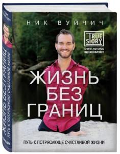 Жизнь без границ Путь к потрясающе счастливой жизни Книга Вуйчич Ник 12+