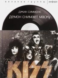 Демон снимает маску Kiss Книга Симмонс 12+