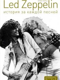Led Zeppelin история за каждой песней Книга Уэлш 16+