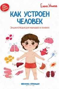 Как устроен человек Энциклопедия для малышей в сказках Книга Ульева Елена 0+