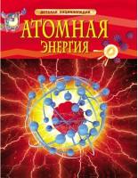Атомная энергия Энциклопедия Пьюп 6+