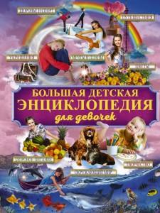 Большая детская энциклопедия для девочек Энциклопедия Блохина Ирина 12+