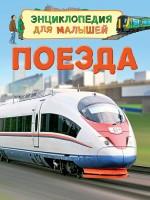 Поезда Энциклопедия Боун Эмили 0+