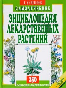 Энциклопедия лекарственных растений 250 самых полезных лекарственных растений Самолечебник Энциклопедия Куренков Иван 16+