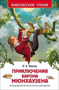 Приключения барона Мюнхаузена Внеклассное чтение Книга Распе Рудольф Эрих 6+