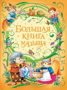 Большая книга малыша Книга Мельниченко М 0+