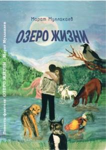 Озеро жизни Книга Муллакаев Марат