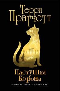 Пастушья корона черная Книга Пратчетт Терри 16+