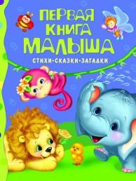 Первая книга малыша Книга Неволина ЕА 0+