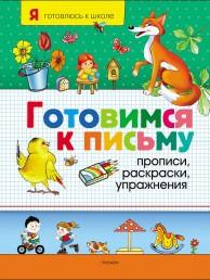 Готовимся к письму Прописи раскраски упражнения Учебное пособие Котятова НИ 6+