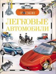 Легковые автомобили Детская энциклопедия Росмэн Энциклопедия Золотов Антон 6+