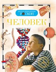 Человек Детская энциклопедия Росмэн Энциклопедия Лукьянов МО 6+