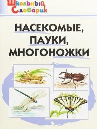 Насекомые пауки многоножки Начальная школа Школьный словарик Пособие Сергеева МН 6+