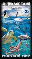 Карточки Энциклопедия в карточках Морской мир Ульева Елена 3+
