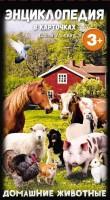 Карточки Энциклопедия в карточках Домашние животные Ульева Елена 3+