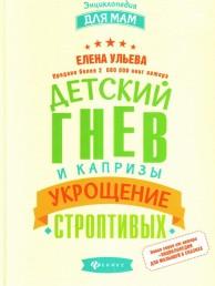 Детский гнев и капризы Укрощение строптивых Книга Ульева Елена 0+