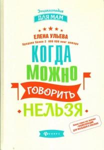 Когда можно говорить нельзя Энциклопедия для мам Книга Ульева Елена 0+