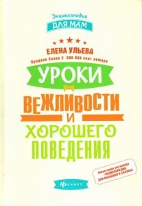 Уроки вежливости и хорошего поведения Энциклопедия для мам Книга Ульева Елена 0+