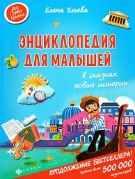 Энциклопедия для малышей в сказках Новые истории Книга Ульева Елена 0+