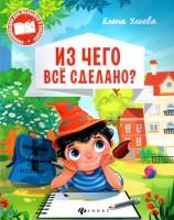 Из чего все сделано Энциклопедия для малышей в сказках Книга Ульева 0+