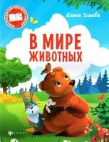 В мире животных Энциклопедия для малышей в сказках Книга Ульева 0+