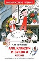 Аля Кляксич и буква А Внеклассное чтение Книга Токмакова Ирина 0+