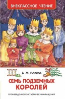 Семь подземных королей Внеклассное чтение Книга Волков Александр 6+