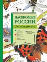 Насекомые России Определитель Книга Гомыранов Илья 0+