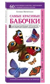 Бабочки Наглядный карманный определитель Книга Митителло Ксения 12+