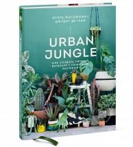 Urban jungle Как создать уютный интерьер с помощью растений Книга Йосифович Игорь