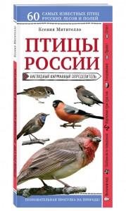 Птицы России Наглядный карманный определитель Митителло Ксения 12+