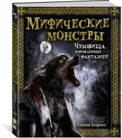 Мифические монстры Чудовища поражденные фантазией Книга Колдуэлл Стелла 12+
