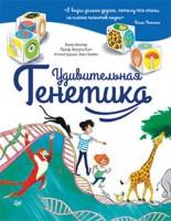 Удивительная генетика Книга Альтер Анна 6+