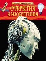 Открытия и изобретения Энциклопедия Несмеянова МА 6+