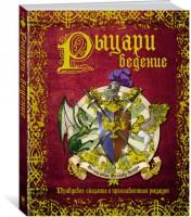 Рыцари ведение Правдивое сказание о прославленных рыцарях Книга Гришин Андрей 6+