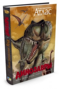 Иллюстрированный Атлас Динозавры Книга Бретт-Шуман Майкл 6+