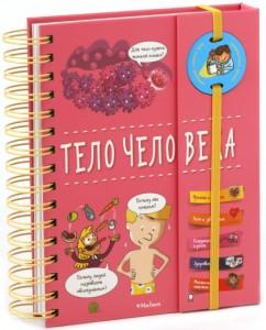 Тело человека Книга Бологова Валентина 0+