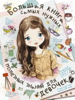 Большая книга самых нужных и полезных знаний для девочек Книга Блохина Ирина 12+