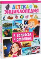 Детская энциклопедия в вопросах и ответах Энциклопедия Альникин А 6+