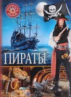 Пираты Популярная детская энциклопедия Энциклопедия Феданова Ю 6+