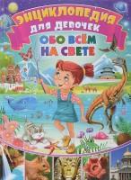 Энциклопедия для девочек обо всем на свете Энциклопедия Феданова Ю 6+