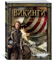 Энциклопедия Викинги Эра воинов и мореплавателей Маклеод Роберт 6+